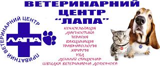 Приватний ветеринарний центр